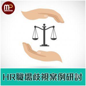 職場歧視案例研討