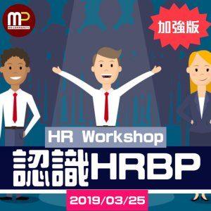 HRBP講座