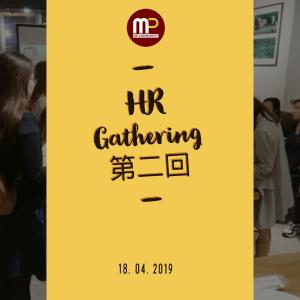 HR Gathering