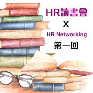 HR讀書會
