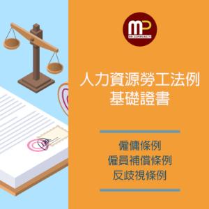 勞工法例課程