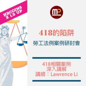labor law seminar 418