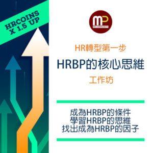HR轉型第一步