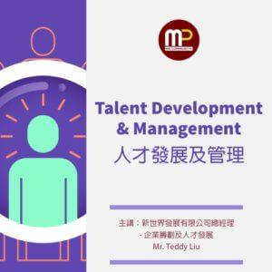 Talent Development and Management