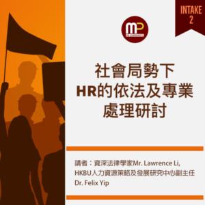 HR社會局勢