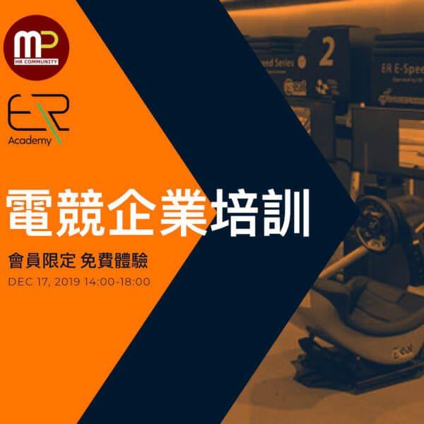 電競企業培訓體驗