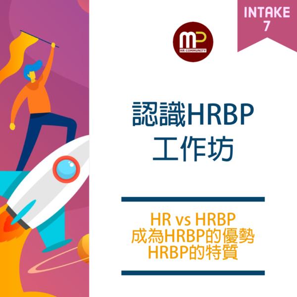 認識HRBP