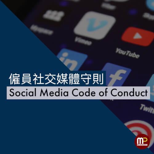 僱員社交媒體守則
