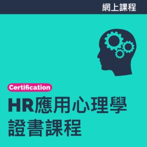 HR應用心理學