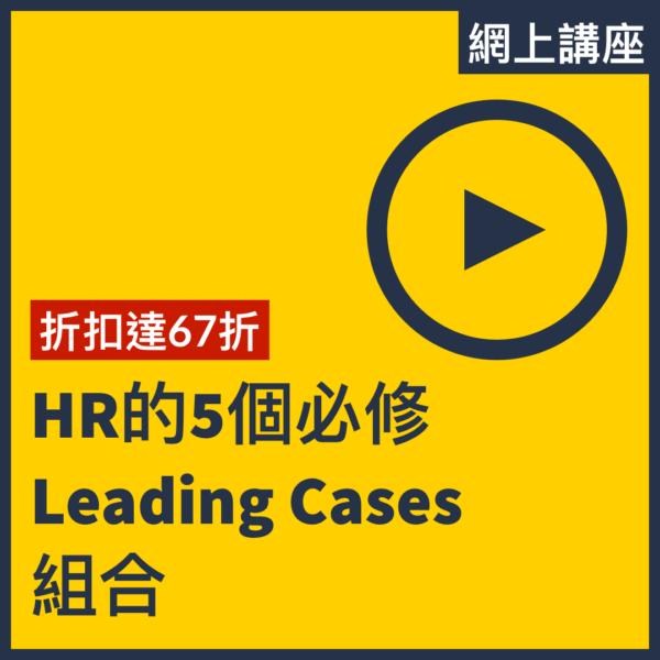 HR Leading Case