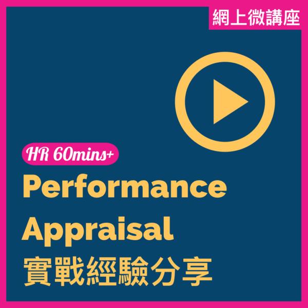 appraisal 經驗