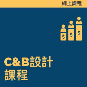 C&B設計