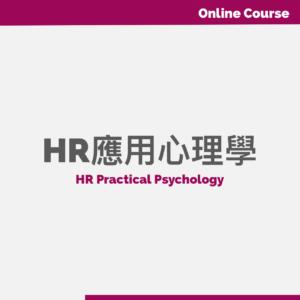 HR心理學