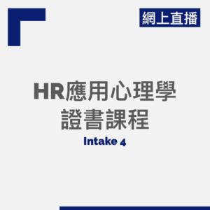 HR應用心理學證書課程