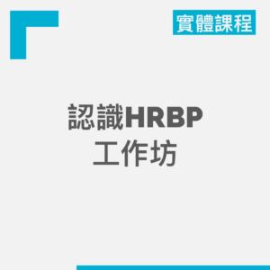 HRBP工作坊