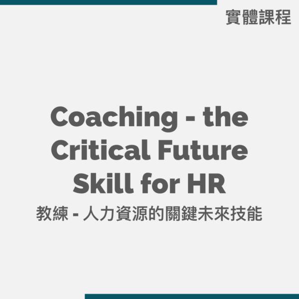 HR Coaching