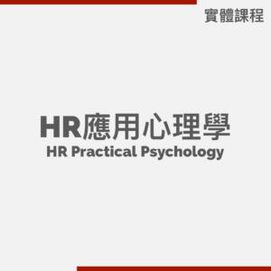 HR Psy